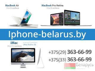 Macbook Air, Macbook pro retina,  iMac в минске.  Минск