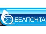 """Логотип EMS-Belpost /РУП """"Белпочта"""""""