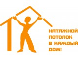 """Логотип """"Натяжной потолок в Каждый Дом"""" ИП Рудак Д. А."""