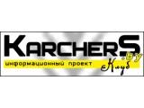 """Логотип ЧУП """"Karchers"""""""