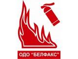 Логотип БЕЛФАКС , ОДО