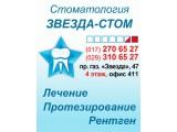 """Логотип """"Звезда-СТОМ"""", ЧУП"""