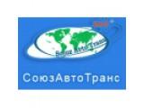 Логотип Союзавтотранс, ООО