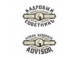 """Логотип Агентство """"Кадровый Советник"""""""