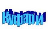 Логотип Куфари, ООО