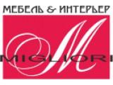 Логотип MIGLIORI - мебель & интерьер
