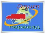 Логотип ИП Элитпереезд