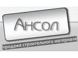 Логотип Ансол, ООО