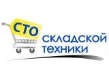 """Логотип """"СТО складской техники"""", Частное предприятие"""