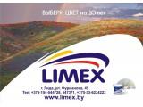 "Логотип LIMEX ТМ, ОАО ""ЛРСП-17"""