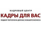 Логотип Кадры для Вас