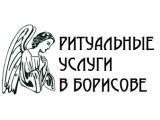 Логотип Ритуальные услуги в Борисове