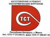 Логотип ПОЛФРОСТ-БЕЛ, ООО