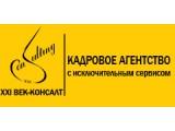 "Логотип Кадровое агентство ""XXI ВЕК-КОНСАЛТ"""