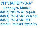 """Логотип УП""""Лаперуз-А"""""""