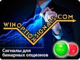Логотип WinOptionSignals - сигналы для бинарных опционов
