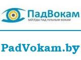 Логотип «ПадВокам» ЧТУП
