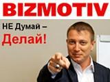 Логотип BizMotiv, Тренинговый центр
