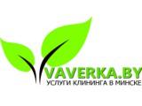 Логотип vaverka.by
