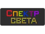 Логотип Спектр Света, ООО