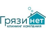 Логотип Клининговая компания Грязи НЕТ