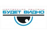 """Логотип Мастерская рекламы """"Будет видно"""" ИП"""