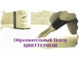Логотип ЧТУП Цвиттерион