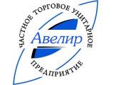 "Логотип Частное предприятие ""Авелир"""