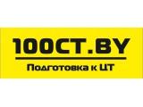 Логотип 100ct.by