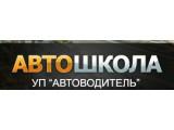 Логотип Автоводитель