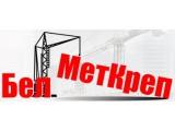 Логотип БелМетКреп, ООО