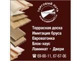 Логотип Торговый путь, ООО