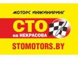 "Логотип ""Моторс инжиниринг"" ЧУП"