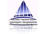 """Логотип Частное строительное унитарное предприятие """"ТеплоЭлектроПрофиль"""""""