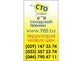 """Логотип """"СТО Складской техники"""" Частное предприятие"""