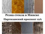 Логотип ААО-Стекляшка (Стекольная мастерская Минск)