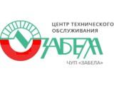 Логотип ЗАБЕЛА