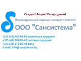 Логотип Сансистема, ООО