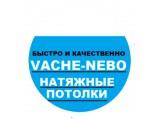 Логотип Ваше Небо, ИП