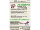 Логотип Белпереплет ООО