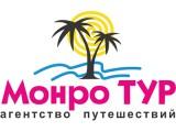 Логотип МОНРО ТУР