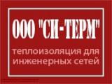 Логотип Ситерм