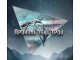 Логотип ПроколСпецСтрой, ООО