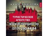 Логотип ДЛ-Навигатор