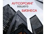 Логотип БИЗНЕС АУТСОРСИНГ ЗАО