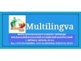 Логотип Бюро переводов в Витебске МультиЛингва