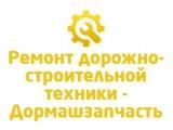 Логотип Дормашзапчасть, ООО