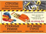 Логотип М-Строп